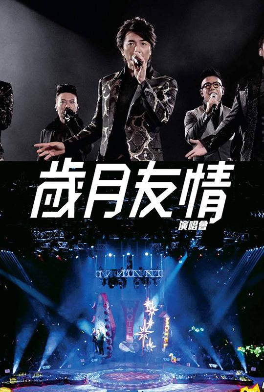 郑伊健陈小春演唱会_蓝光电影|蓝光原盘 [岁月友情演唱会].Young.and.Dangerous.Concert.Live ...