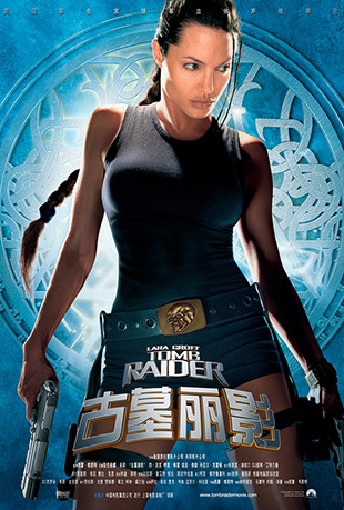 古墓丽影 - Lara Croft: Tomb Raider