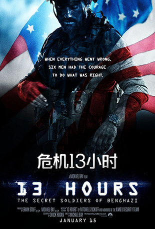 危机13小时 - 13 Hours The Secret Soldiers of Benghazi