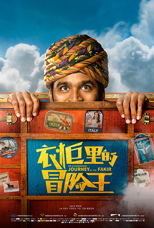 苦行僧的非凡旅程 - The Extraordinary Journey of The Fakir