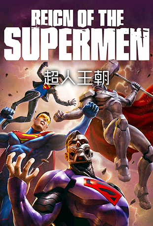 超人王朝 - Reign of the Supermen