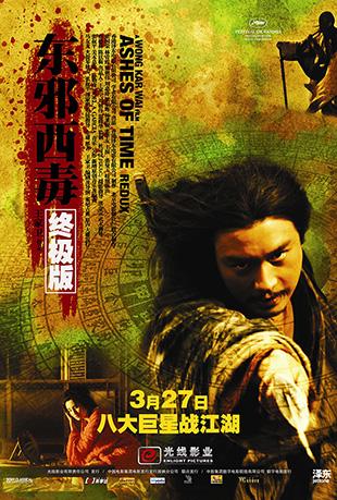 东邪西毒bd下载_蓝光电影|蓝光原盘 [东邪西毒:终极版].Ashes.of.Time.Redux.2008.HK.Blu ...