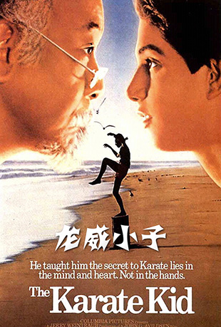 龙威小子 - The Karate Kid