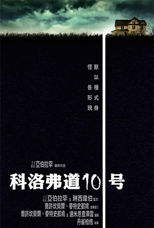 科洛弗道10号 - 10 Cloverfield Lane