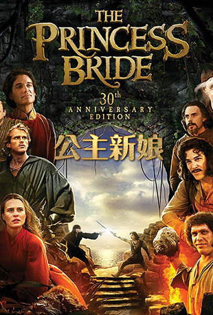 公主新娘 - The Princess Bride