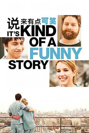 说来有点可笑 - It's Kind of a Funny Story