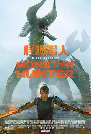 怪物猎人 - Monster Hunter